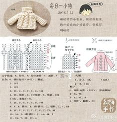 My knitting Atelier : 네이버 블로그 Knitting Dolls Clothes, Knitted Dolls, Doll Clothes Patterns, Crochet Dolls, Crochet Clothes, Crochet Barbie Patterns, Crotchet Patterns, Kawaii Crochet, Crochet Baby