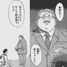 Japanese trainee try to get the English Second Language. Slam Dunk Manga, Best Quotes, Life Quotes, Proverbs, Childhood Memories, Quotations, Knowledge, Words, Anime