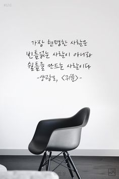 Good Vibes Quotes, Wise Quotes, Famous Quotes, Korean Words Learning, Korean Language Learning, Korean Text, Korean Writing, Korean Quotes, Reading Practice
