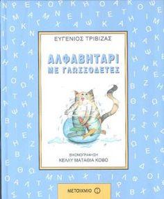 ΠΑΙΔΙΚΑ ΒΙΒΛΙΑ :: Τα βιβλία του Ευγένιου Τριβιζά :: Αλφαβητάρι με γλωσσοδέτες Tiny Treasures, Cover, Books, Art, Bible, Art Background, Libros, Book, Kunst