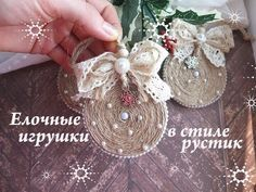 Twine Christmas decorations are very popular and it is not a surprise that they are shatter proof and do not break, they look good and original! I suggest to make decorations in the form of medallions in rustic style. Christmas Toys, Diy Christmas Ornaments, Rustic Christmas, Christmas Bulbs, Christmas Decorations, Jute Crafts, Diy And Crafts, Ornaments Design, Sisal