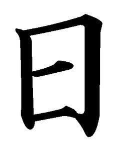 """This kanji reads """"hi"""" and means """"sun"""" or """"day"""""""