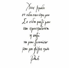 23 Trendy Ideas For Quotes Greek Rene Poem Quotes, Smile Quotes, Girl Quotes, Funny Quotes, Favorite Quotes, Best Quotes, Feeling Loved Quotes, Saving Quotes, Greek Words