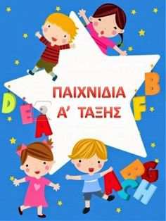Illustration of kids and frame vector art, clipart and stock vectors. Greek Alphabet, Name Labels, School Staff, Always Learning, School Lessons, First Grade, Classroom Decor, Children, Kids