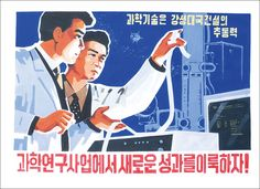 Korean Posters_so_U027_lets obtain new successes in scientific research