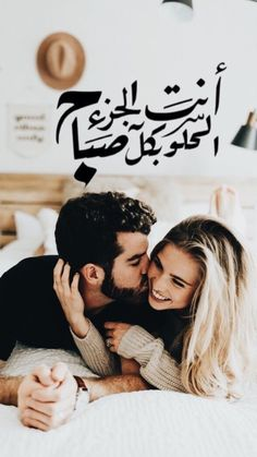 Unique Love Quotes, Love Quotes For Him Funny, Sweet Love Quotes, Love Poems, Morning Love Quotes, Good Morning My Love, Mood Quotes, Life Quotes, Love In Arabic