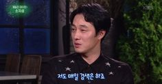 So Ji Sub admits he looks himself up on the search engine daily | allkpop.com