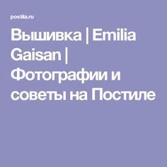 Вышивка   Emilia Gaisan   Фотографии и советы на Постиле