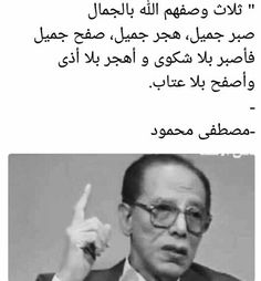 Quotes For Book Lovers, Book Qoutes, Writing Quotes, Beautiful Arabic Words, Arabic Love Quotes, Arabic English Quotes, Wisdom Quotes, Words Quotes, Life Quotes
