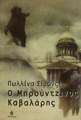 Large 20160721090336 o mproytzinos kavalaris Cool Books, My Books, Reading, Olympia, Reading Books