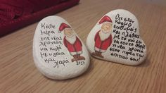 Διακοσμητικά με Αη Βασίλη ντεκουπαζ και χειρόγραφες ευχές Diy And Crafts, Christmas Crafts, Christmas Decorations, Wood Burning Crafts, Xmas Wishes, Hand Painted Rocks, Christmas Mood, Decoupage, Gifts