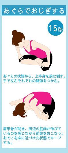 あぐらでおじぎ Fitness Diet, Yoga Fitness, Health Fitness, Yoga Position, Body Action, Keeping Healthy, Diet Motivation, Workout Challenge, Health Diet