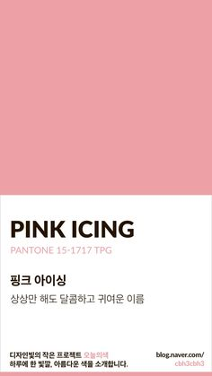 Color of today: Pink Icing디자인빛의 작은 프로젝트 오늘의색은 하루에 한 빛깔, 아름다운 색과 재미... Flat Color Palette, Colour Pallette, Pantone Colour Palettes, Pantone Color, Pink Color, Old Rose Color, Colour Board, Color Names, Color Theory