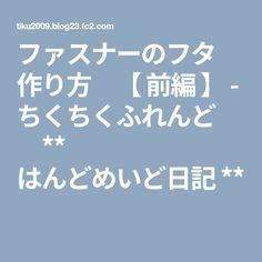 ファスナーのフタ 作り方 【 前編 】 - ちくちくふれんど  ** はんどめいど日記 **