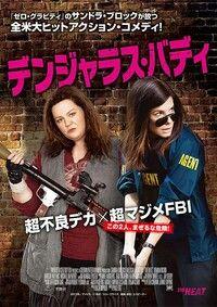 2014/07/04鑑賞(VOD)