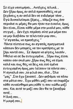 Αφιερωμενο...γιατι καποτε ημουν η μικρη σου...το κωλοπαιδο σου...δικη σου.....μ λειπεις.... I Still Miss You, Perfection Quotes, Greek Quotes, Love Words, Cute Quotes, Woman Quotes, Life Is Good, Texts, Poems