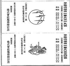 精工舎商標明治45年~大正12年登録 - 日本の時計会社の歴史
