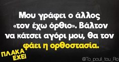 Best Quotes, Funny Quotes, Funny Memes, Hilarious, Funny Shit, Great Ab Workouts, Funny Greek, Animal Jokes, True Words