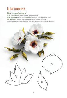 Leather Flowers, Faux Flowers, Diy Flowers, Fabric Flowers, Wafer Paper Flowers, Paper Flowers Craft, Flower Crafts, Paper Butterflies, Leaf Template
