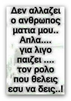 Φωτογραφία του Frixos ToAtomo. Poetry Quotes, Words Quotes, Me Quotes, Funny Quotes, Sayings, The Words, Greek Words, Unique Quotes, Meaningful Quotes