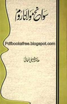 Sawaneh Maulana Room By Allama Shibli Nomani | Free Pdf Books