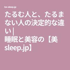 たるむ人と、たるまない人の決定的な違い | 睡眠と美容の【美 sleep.jp】