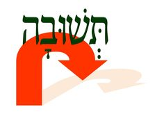 Teshuvah…Sin takes us away from YHVH, repentance brings us closer.the act of Turning AWAY from sin and TOWARd His way. His way =his Word=instruction Hebrew Writing, Learn Hebrew Online, Sabbath Rest, Yom Kippur, Rabbi, Torah, Educational Technology, Faith