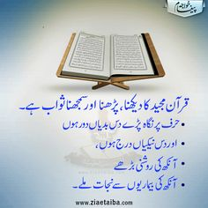 One of a beautiful #Quote of Hazrat Khawaja Gharib Nawaz