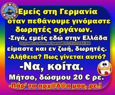 Σπάμε Πλάκα Μαζί! Funny Greek, Greek Quotes, Haha, Funny Pictures, Jokes, Crafts, Decor, Fashion, Humor