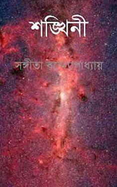 Jataka Tales In Bengali Pdf
