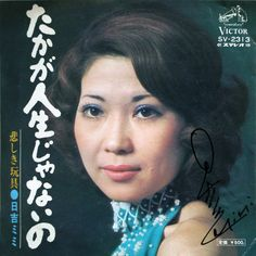 Cd Cover, Cover Art, Vinyl Cd, Vintage Records, Asian Beauty, How To Memorize Things, Japan, Music, Scrap