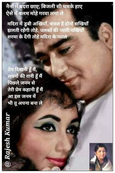 Lovely song from movie Mera Saya Film Song, Movie Songs, Hit Songs, Hindi Movies, Old Song Lyrics, Song Lyric Quotes, Song Hindi, Hindi Quotes, Qoutes