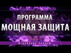 Музыка для Мощной Защиты от любого негатива [Космоэнергетика] - YouTube Relaxing Music, Spiritual Life, Reiki, Meditation, Spirituality, Healing, Youtube, Runes, Sewing Patterns