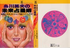 「糸川英夫の未来占星術」糸川英夫 CBSソニー出版1979年12月(昭和54年)
