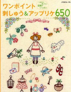 One Point Embroidery and Applique 650  Japanese by pomadour24, ¥2065
