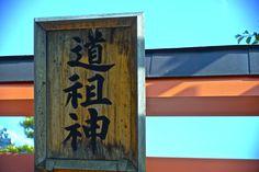猿田彦神社に、光射す。みちひらきの場所。あなたが教えてくれましたね。共に。。  #japan  #nara  #sarutahikojinja  #michihiraki  #tomoni  #anata  #aozora  #fuji  #XE1  #35mm