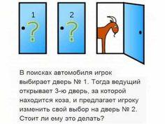 Где найти решение математика 6 класс Зубарева Мордкович. Парадокс Монти Холла (из фильма «21») Пробный урок Ipad в подарок Начните бесплатно Выберите курс