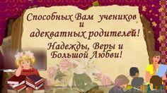 ❀❀❀С Днем учителя! Юмористическое поздравление учителям! В День учителя ...