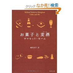 お菓子と麦酒 / サマセット・モーム