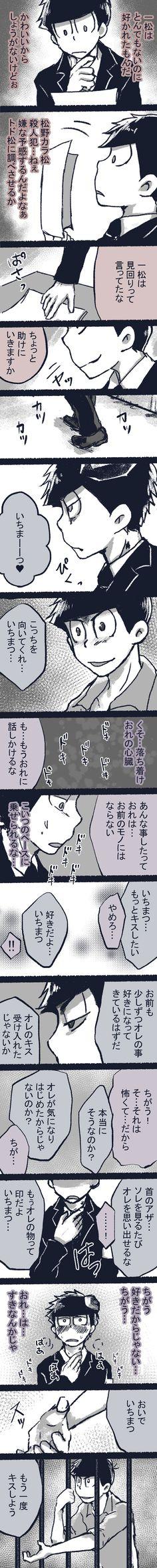 pixiv(ピクシブ)は、作品の投稿・閲覧が楽しめる「イラストコミュニケーションサービス」です。幅広いジャンルの作品が投稿され、ユーザー発の企画やメーカー公認のコンテストが開催されています。 Osomatsu San Doujinshi, Ichimatsu, Anime Stuff, Comic, Comic Strips, Comics, Cartoon, Comics And Cartoons