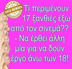 Humor Quotes, Funny Quotes, Greek Quotes, Laugh Out Loud, Laughing, Kai, Funny Stuff, Jokes, Decor