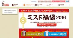 ■ ミスド福袋 2,160 円 - Google 検索