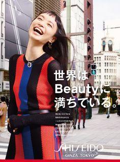 Ad Design, Cover Design, Graphic Design, Retro Advertising, Advertising Design, Catwalk Models, Photo Layouts, Shiseido, Print Ads
