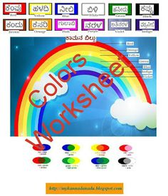This is a small worksheet related to colors. Hindi Worksheets, Worksheets For Kids, Summer Camp Crafts, Camping Crafts, Writing Words, Our Kids, Kids Learning, Teaching Phonics, Chart