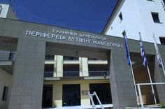 Ολοκληρώθηκε η διαδικασία ένταξης των 10 Κέντρων Κοινότητας στους Δήμους της Περιφέρειας Δυτικής Μακεδονίας