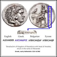 Alexander the Great was Greek Alexandre Le Grand, Gold Map, Greek History, Gold And Silver Coins, Antique Coins, Coin Ring, Alexander The Great, Greek Art, Macedonia