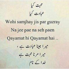 Ye dil m kesi uljhn h. Sufi Quotes, Poetry Quotes In Urdu, Love Poetry Urdu, Urdu Quotes, Islamic Quotes, Best Quotes, Attitude Quotes For Girls, Girl Quotes, Khuda Aur Mohabbat