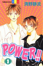 / パワー/ Girl Got Game by Shizuru Seino Power Manga, Boys Uniforms, Anime Watch, Online Manga, Manga List, Got Game, Gender Bender, Slice Of Life