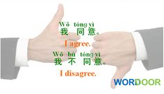 Wordoor Chinese - Useful daily Chinese sentences # Agree ; disagree