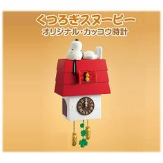 【 SNOOPY PEANUTS 】くつろぎスヌーピー オリジナル・カッコウ時計【楽天市場】